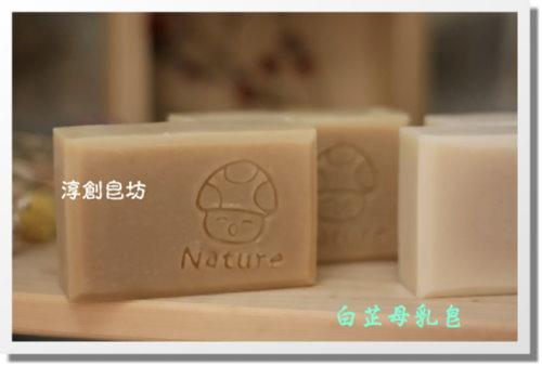 母乳皂代製10508198 (1)