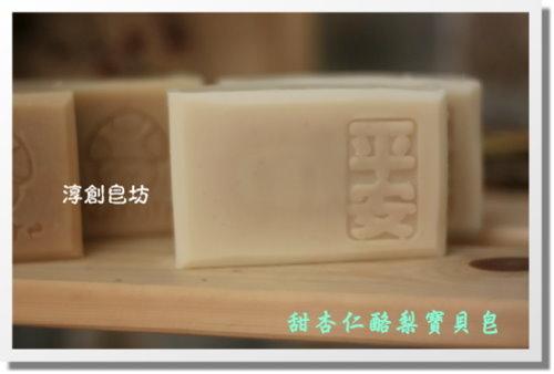 母乳皂代製10508198 (3)