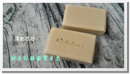 母乳皂代製-10507191 (3)