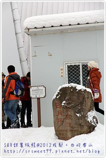 西岭雪山玩雪 210.JPG