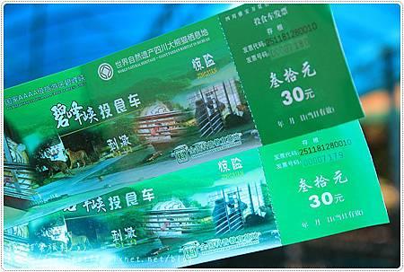 雅安碧峰峽+望魚古鎮 076