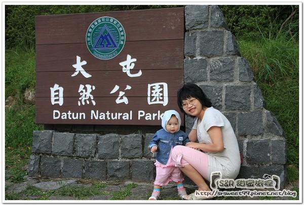 20090926大屯山公園+淡水漁人碼頭 037.jpg