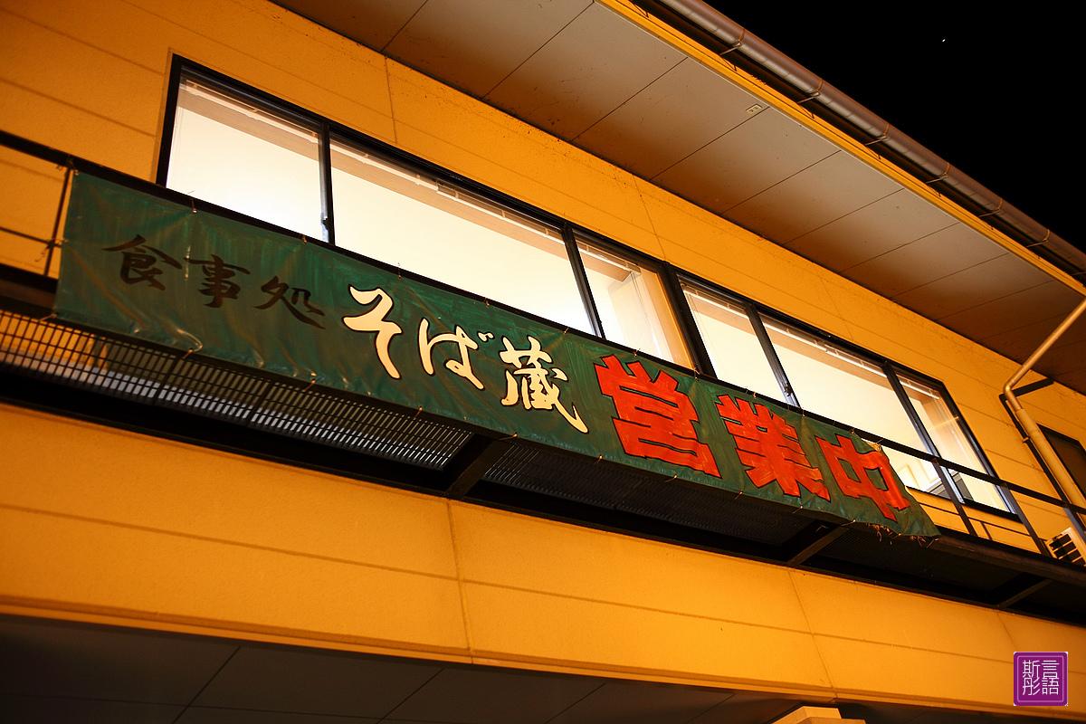 日式風味晚餐.(01)