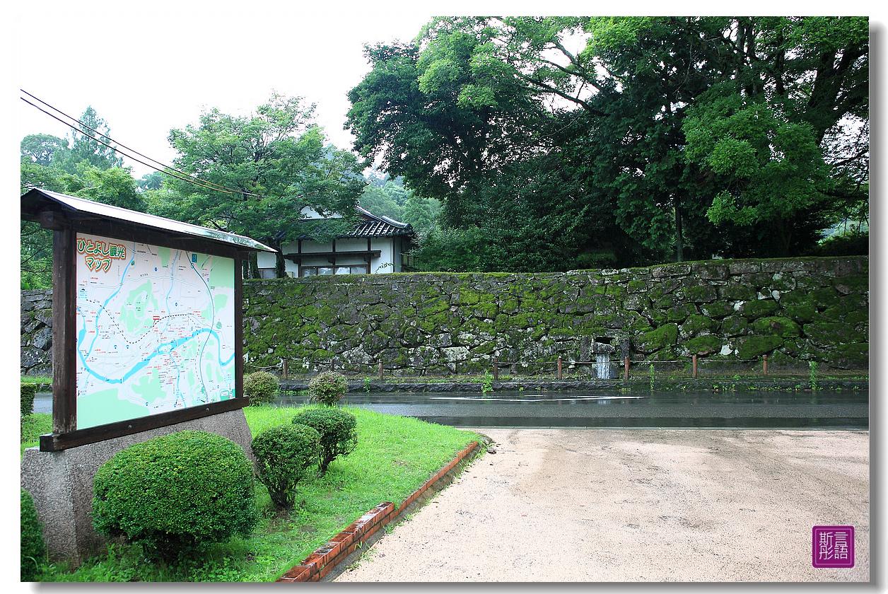 人吉城遺跡.(01)