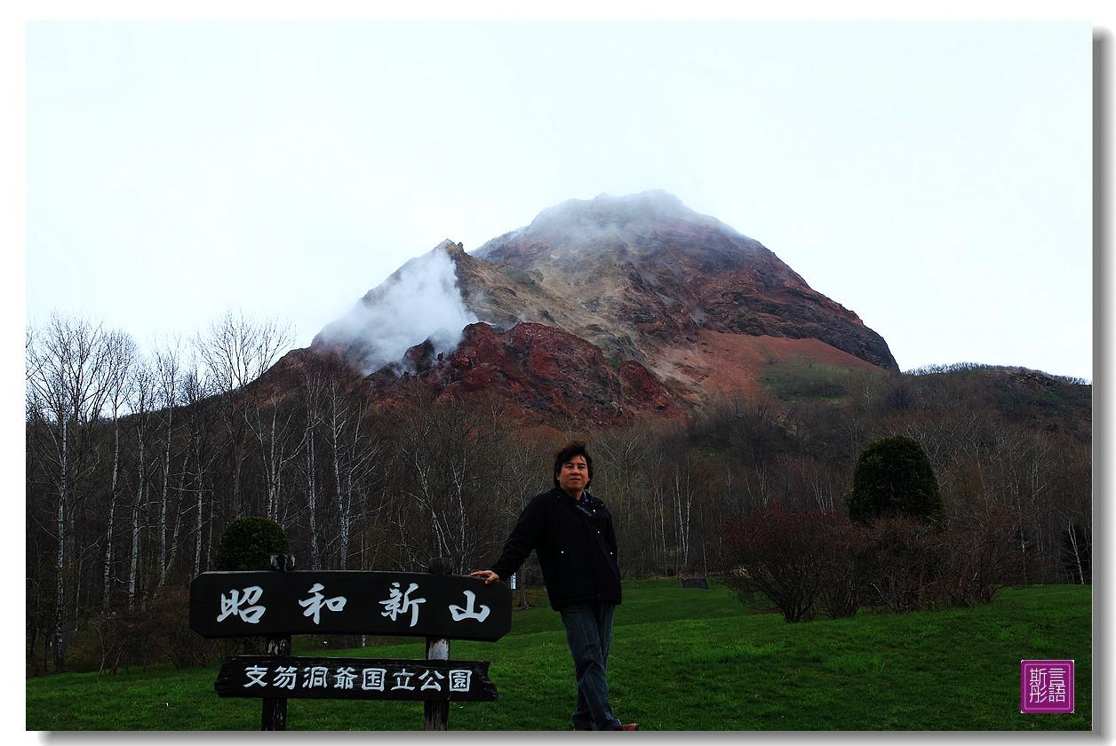 18.昭和新山. (7)