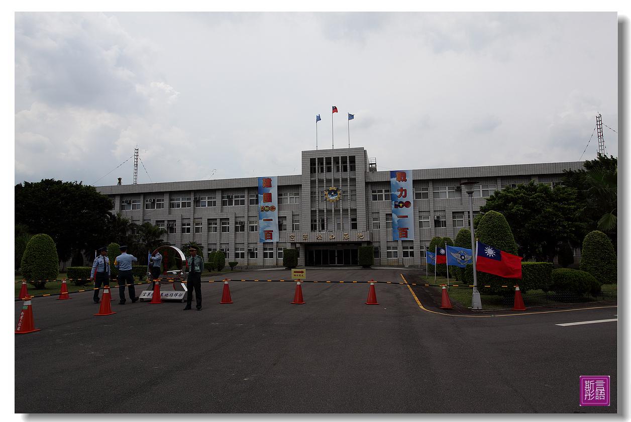 松山空軍基地 (2)