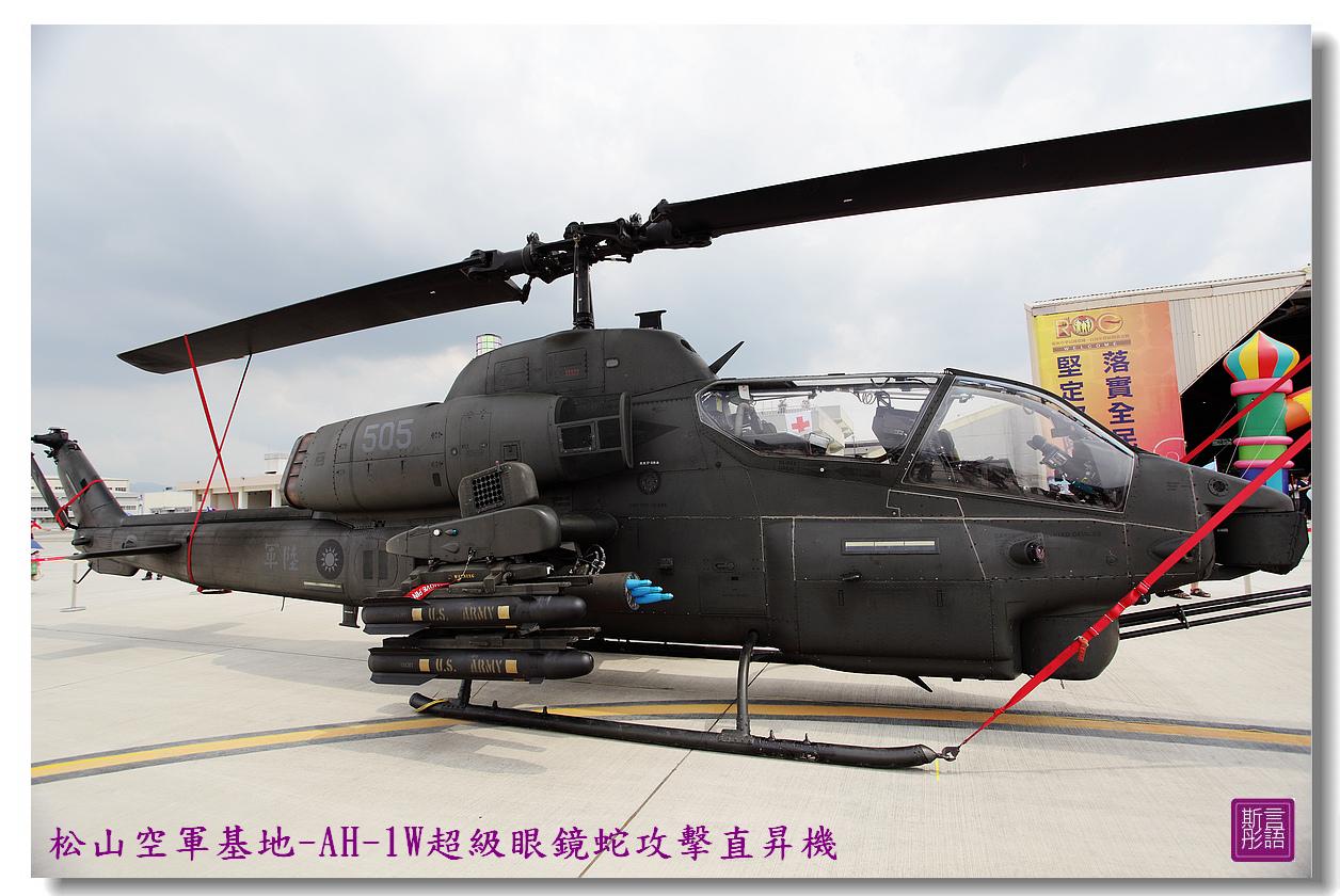 松山空軍基地 (101)
