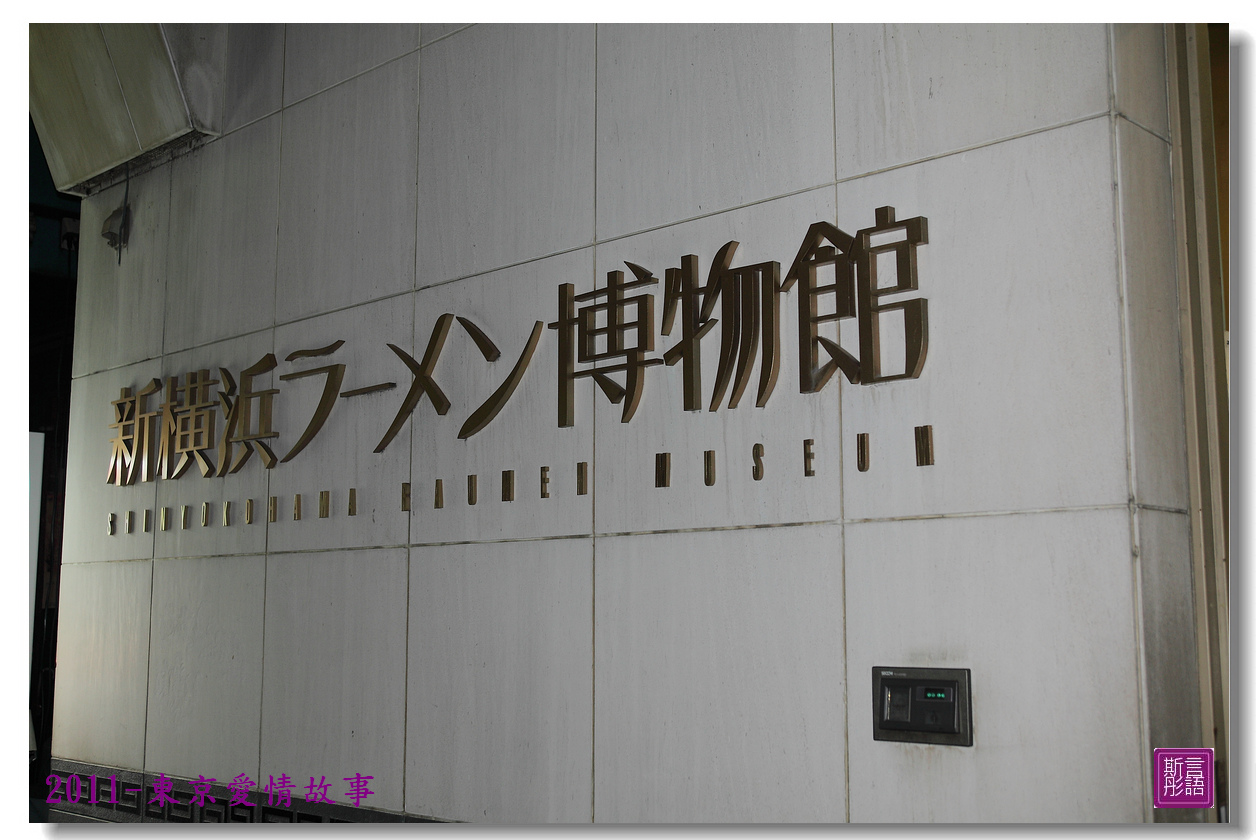 拉麵博物館. (5)