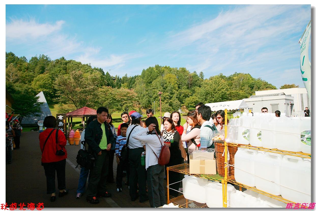 京極名水公園 (1)