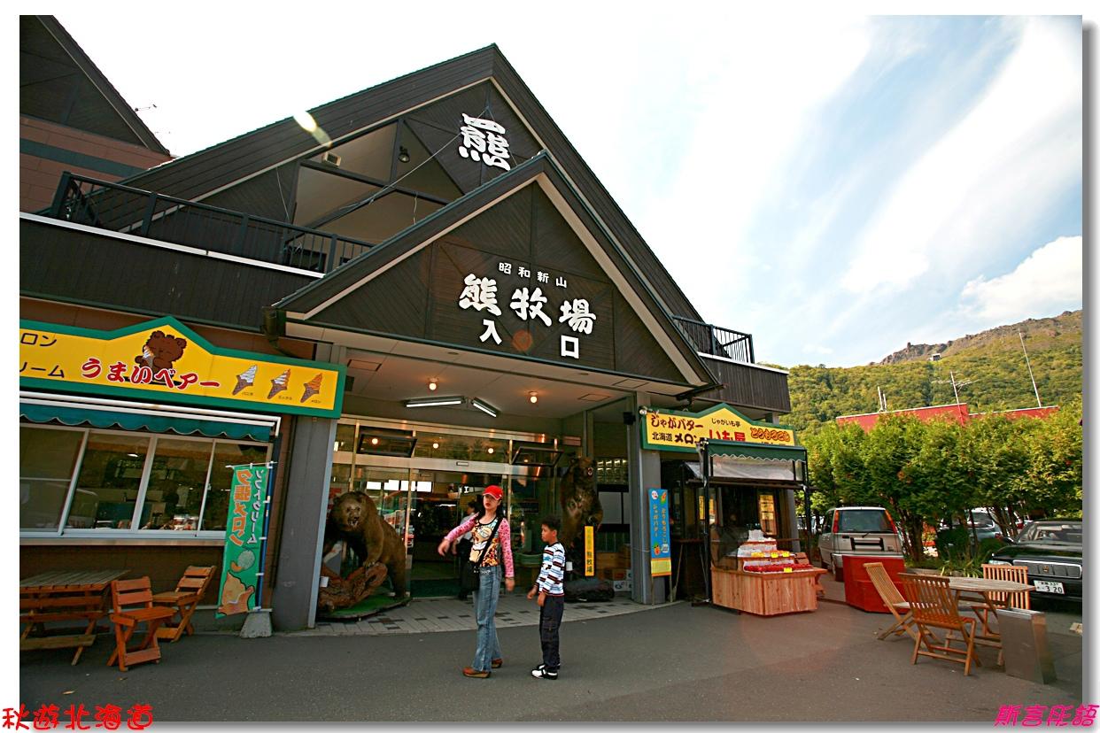 北國熊牧場 (1)
