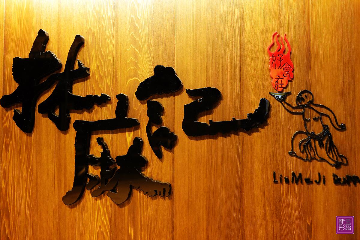 林麻記 (4)