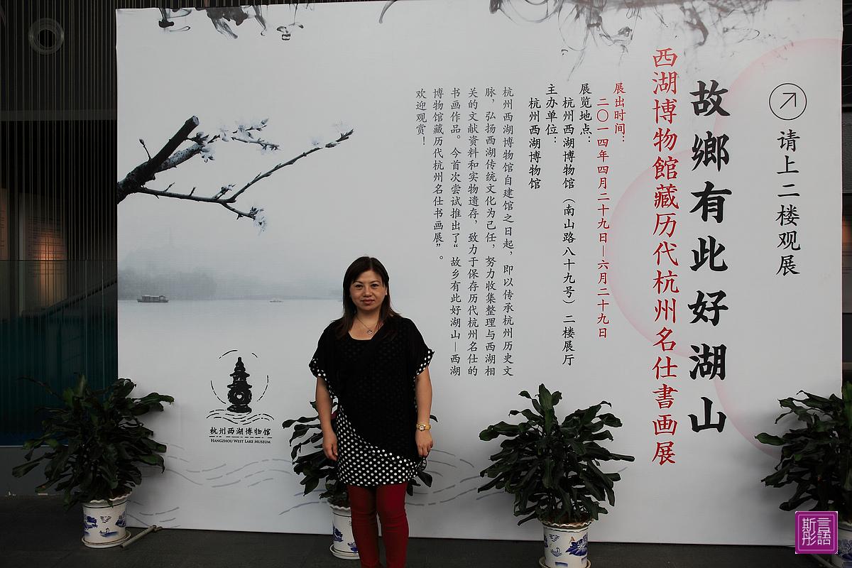 西湖博物館 (49)