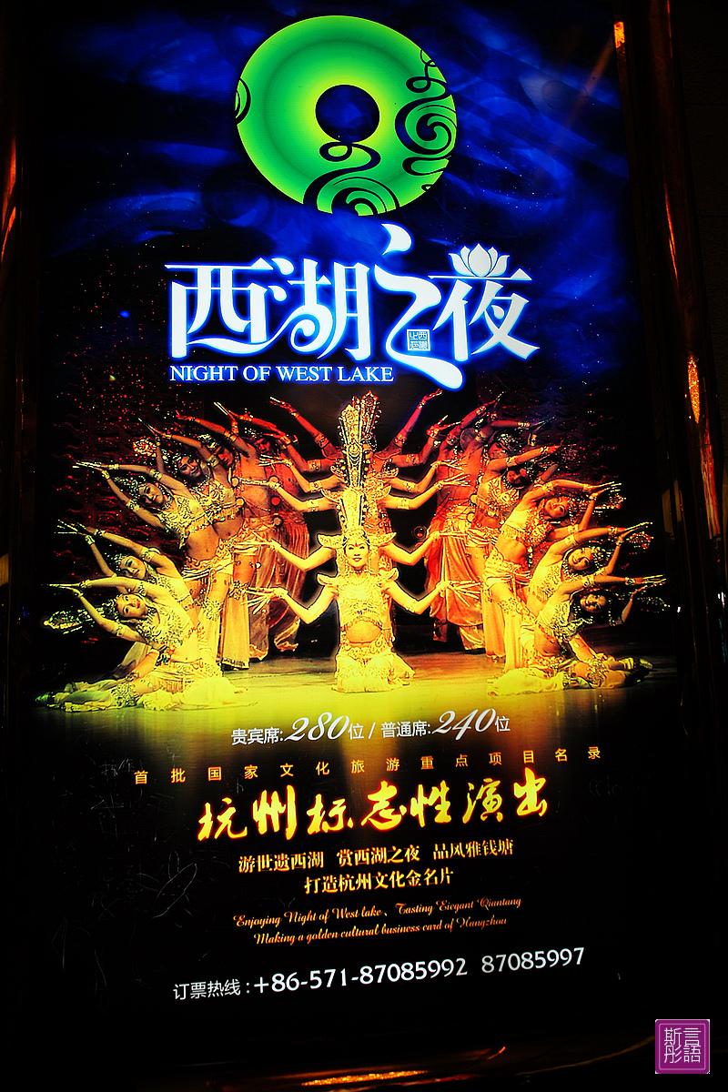 西湖VIP之夜 (1)