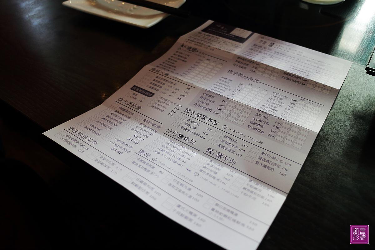 水舞饌 (11)
