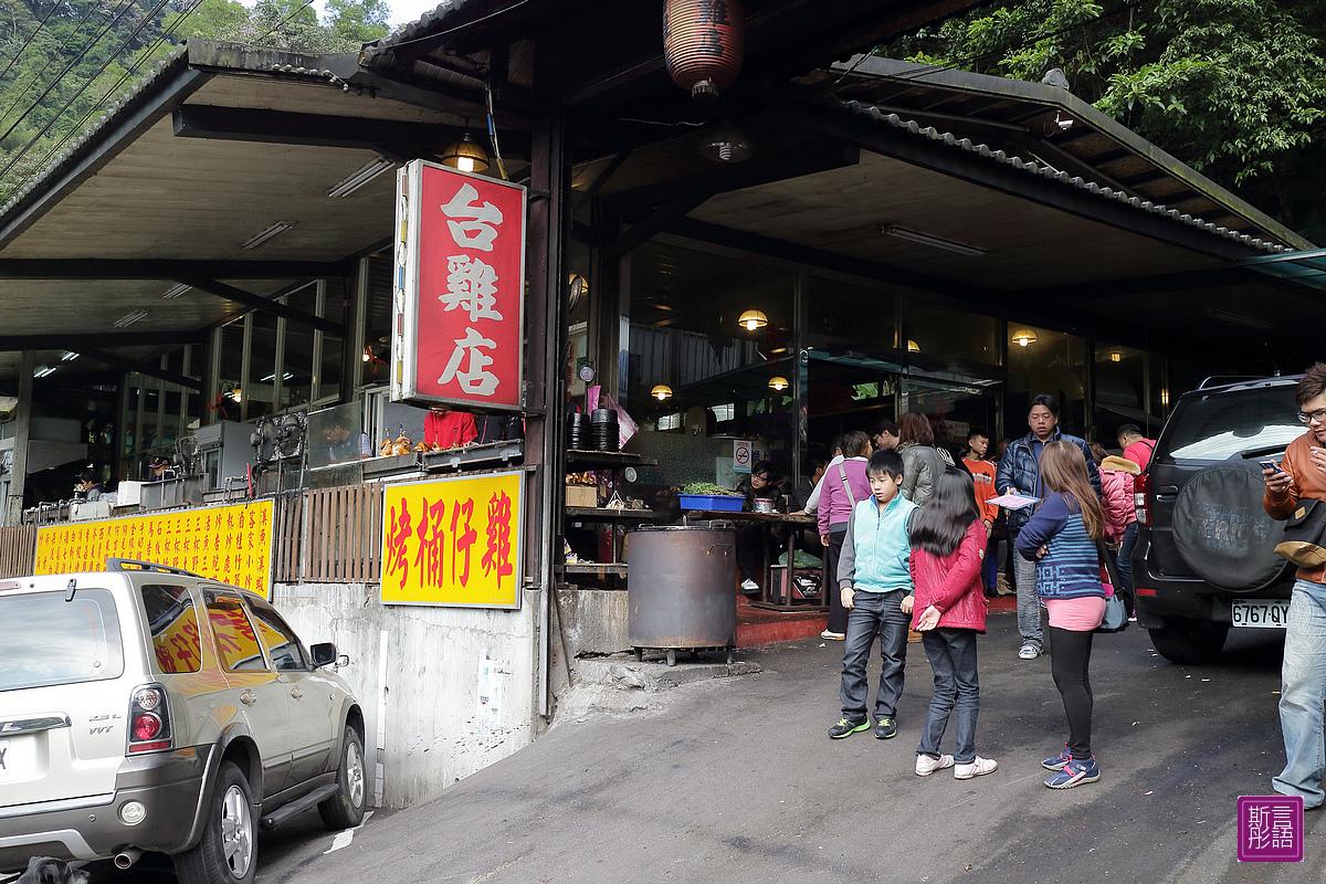 台雞店 (1)
