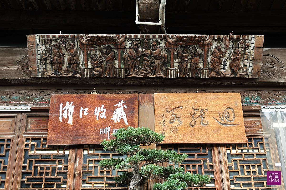 清河坊商店街 (90)