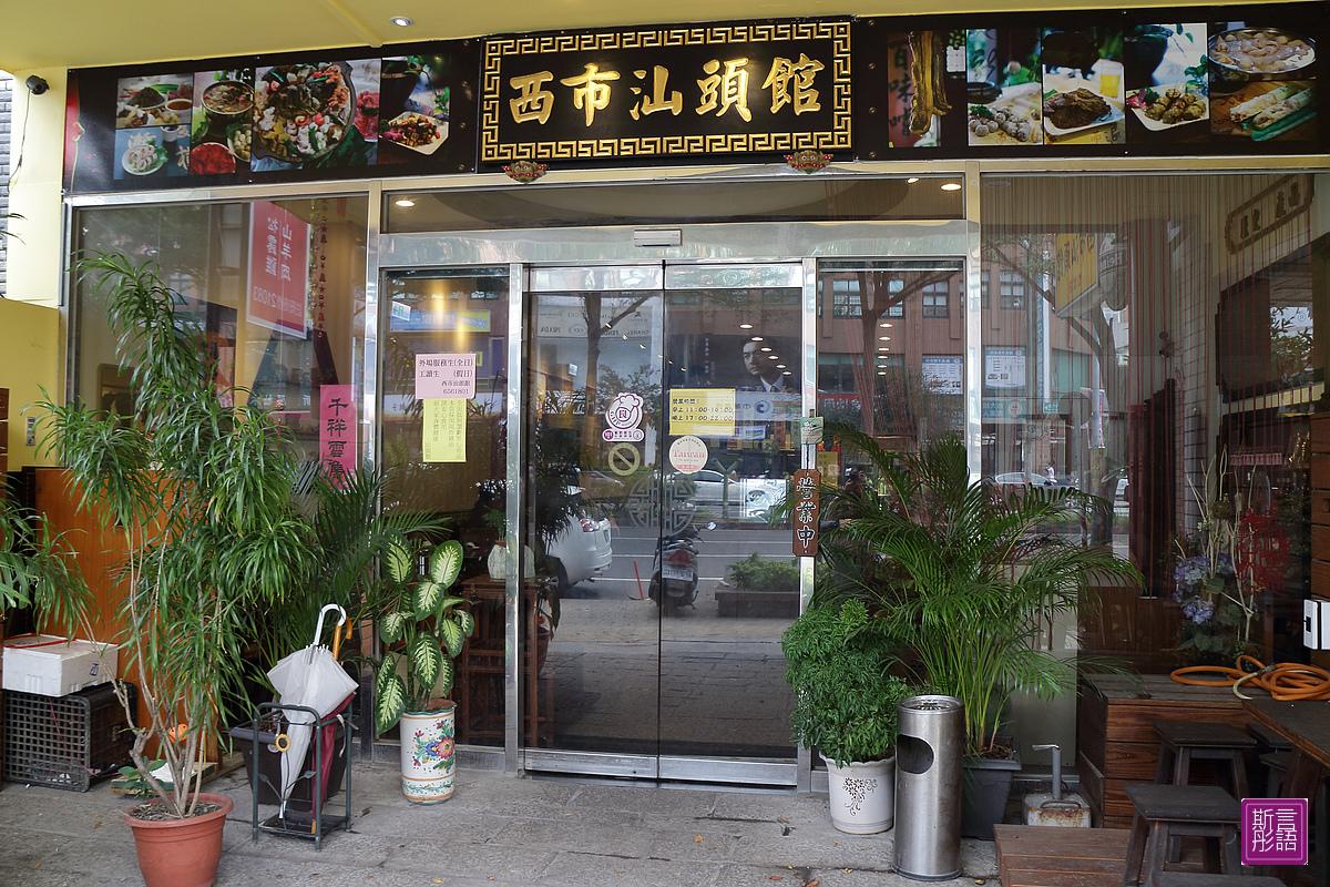 西市汕頭鍋 (27)