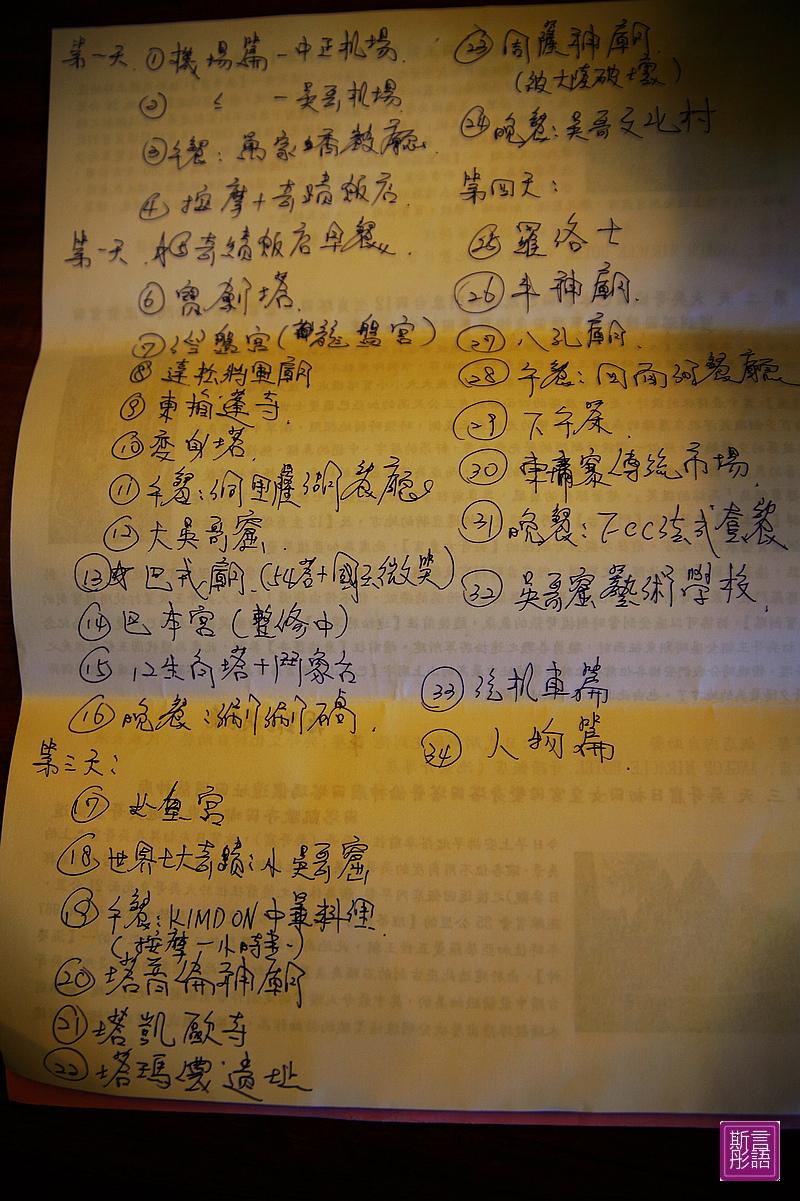 吳哥藝術學校 (1)