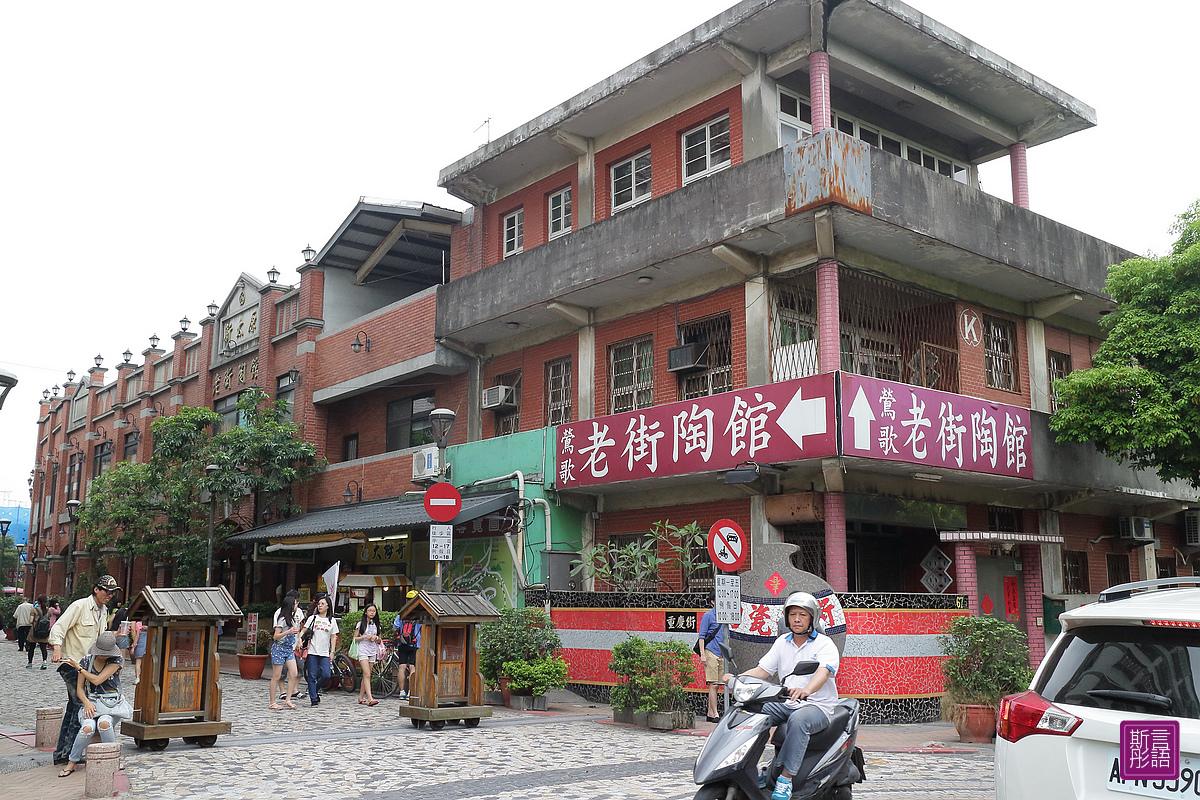 鶯歌老街 (1)