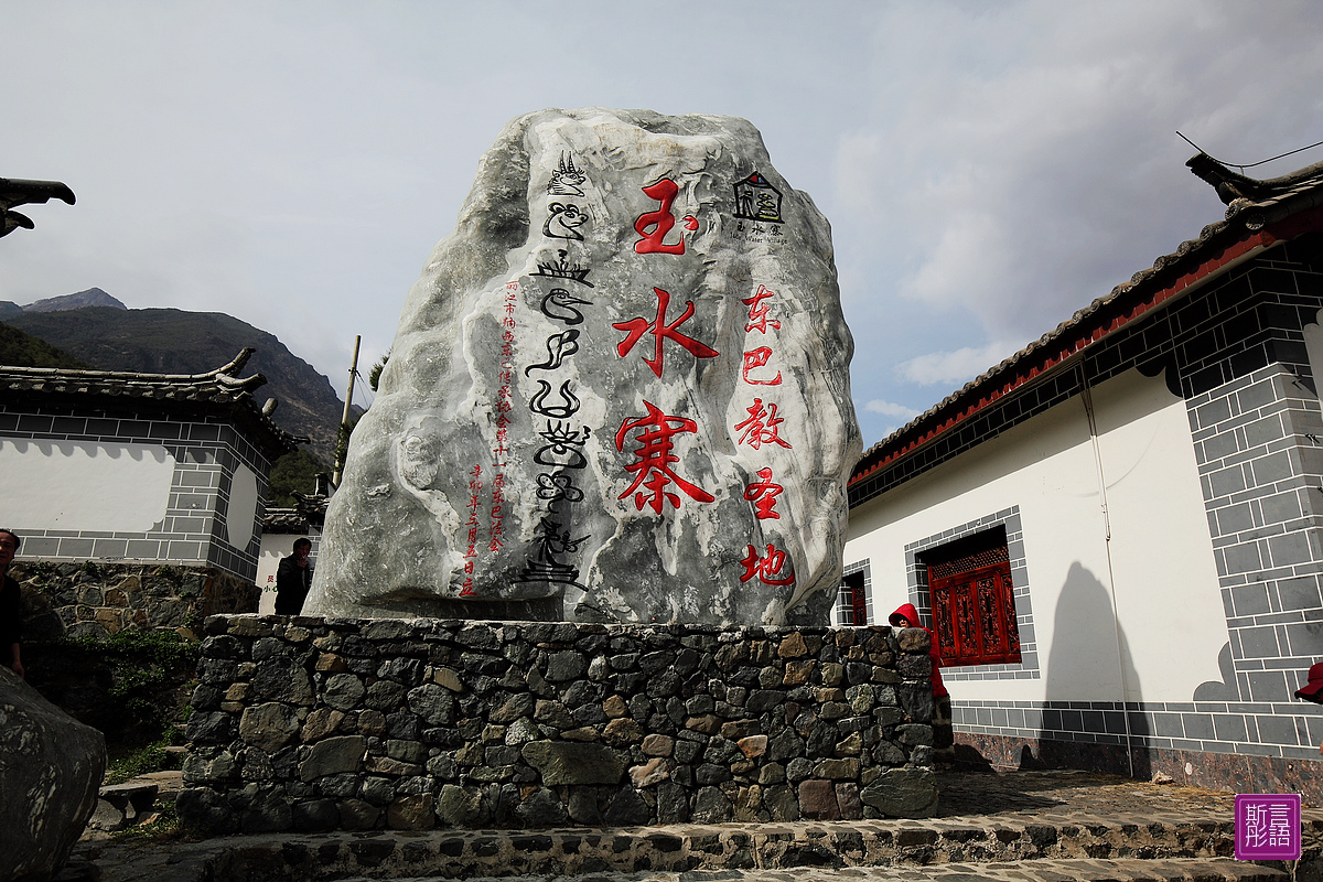 麗江-玉水寨 (3)