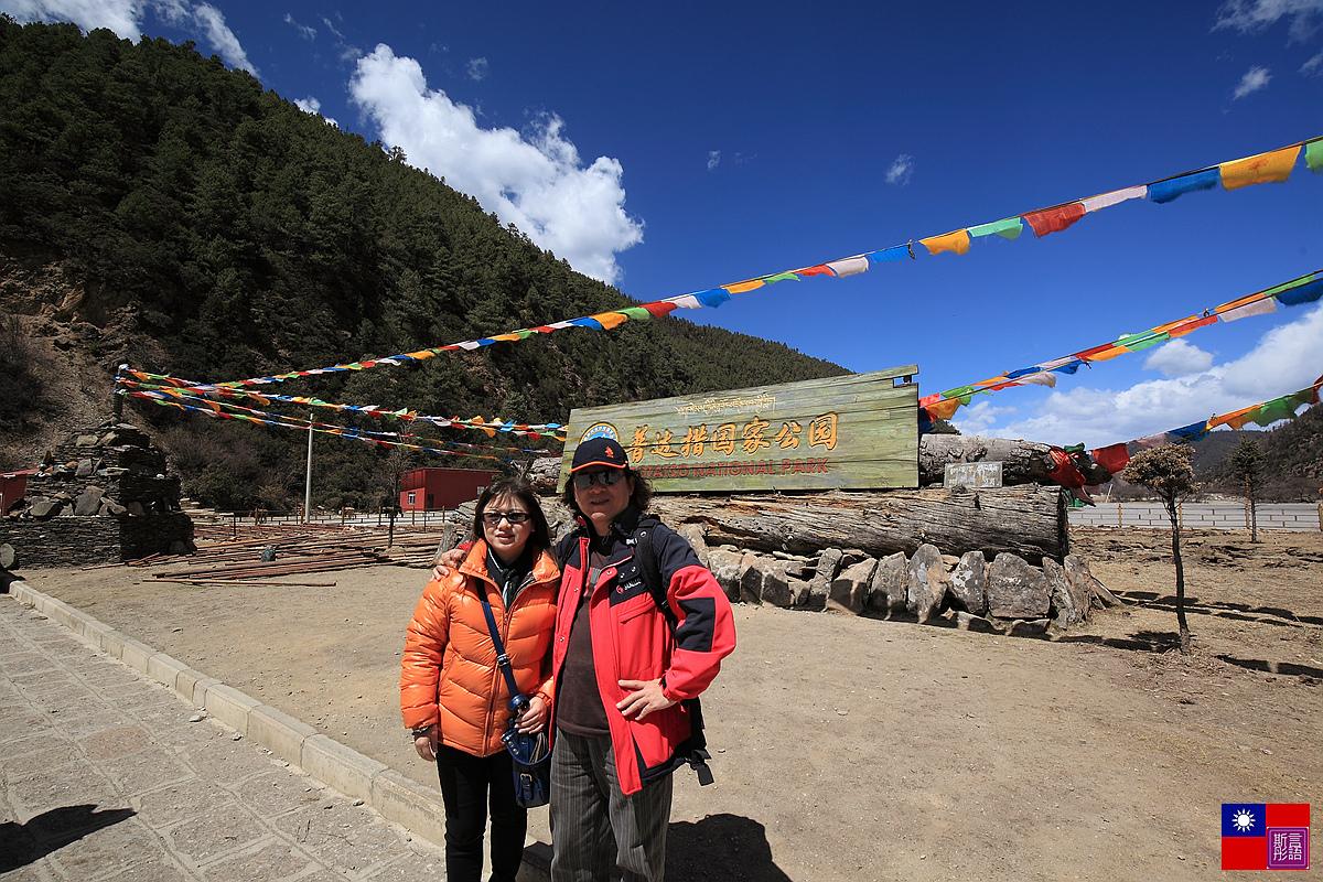 普答措國家公園 (28)
