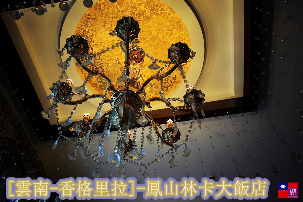 鳳山林卡大酒店 (57)