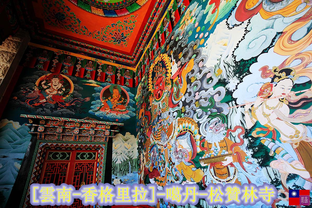 噶丹-松贊林寺 (48)