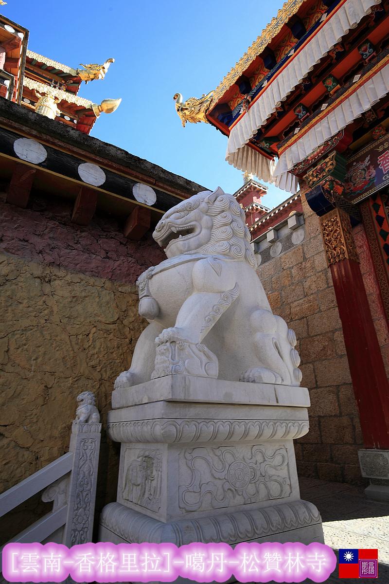 噶丹-松贊林寺 (118)