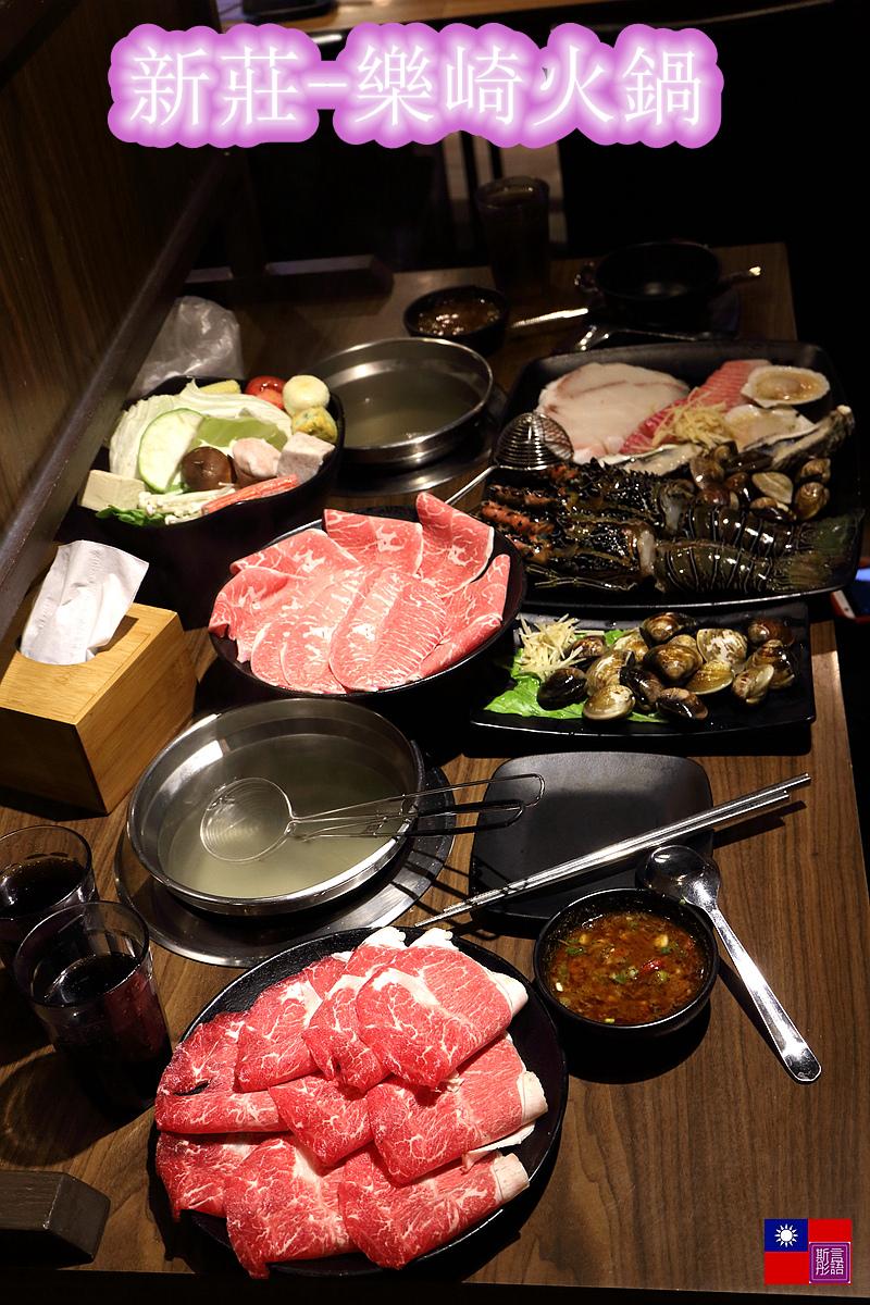 樂崎火鍋 (36)