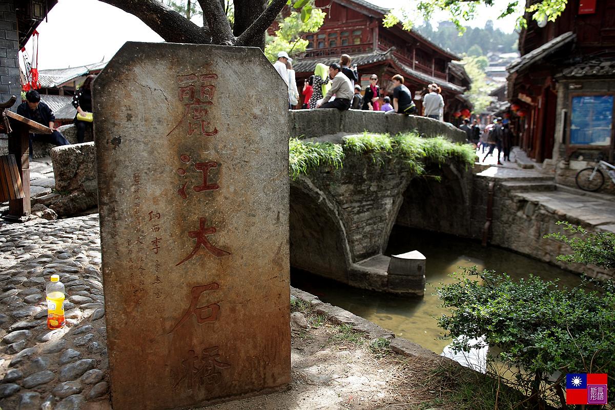 麗江古城 (140)