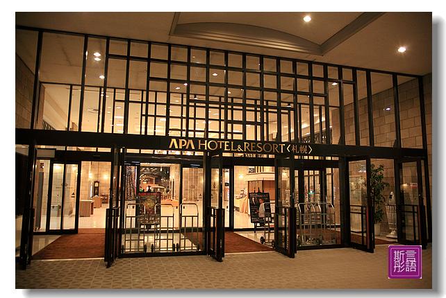 APA大飯店(1)