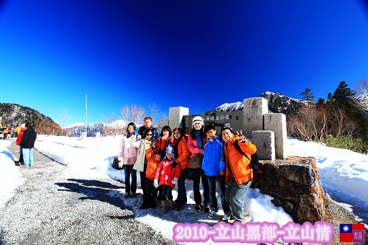 2010-立山 (5)