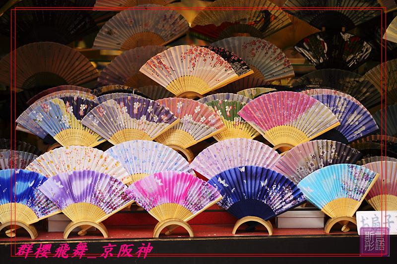 京都二三年阪-20090403 (38)