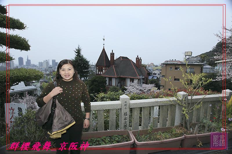 北野天滿神社-20090405 (7)
