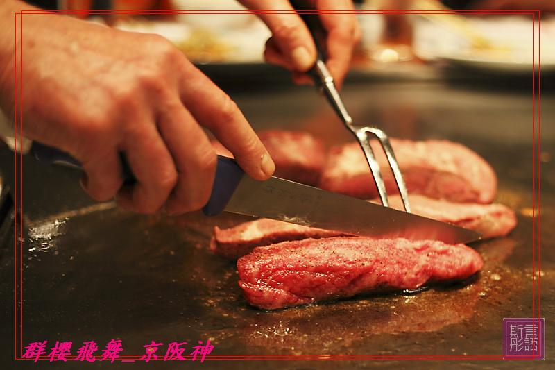 神戶和牛鐵板燒-20090405 (27)