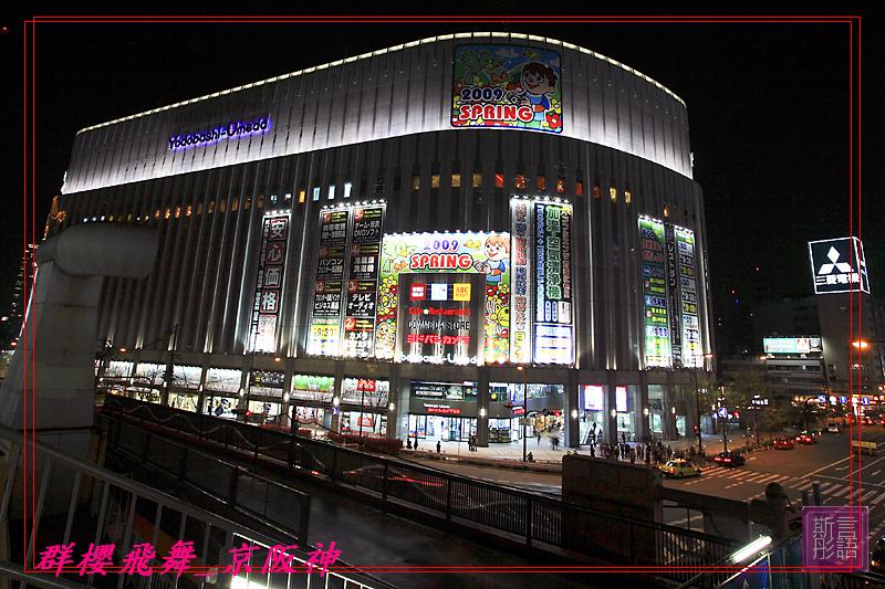 梅田電器大樓-090405 (2)