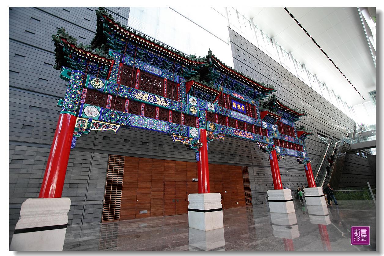 首都博物館. (11)