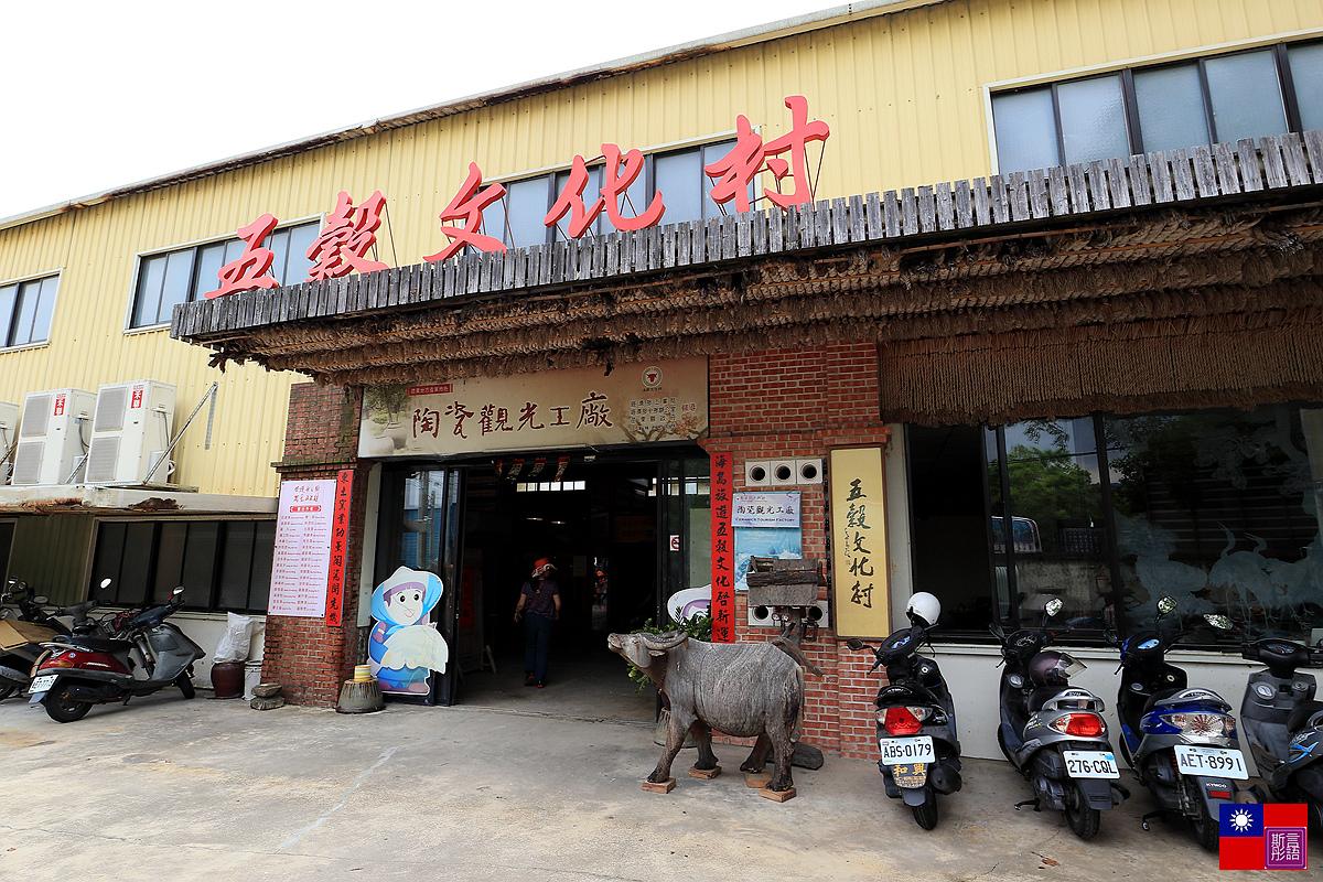 五穀文化村 (1)