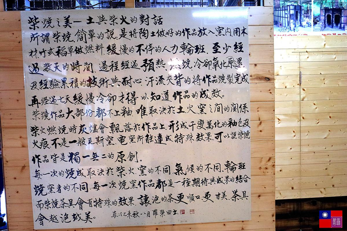 五穀文化村 (45)