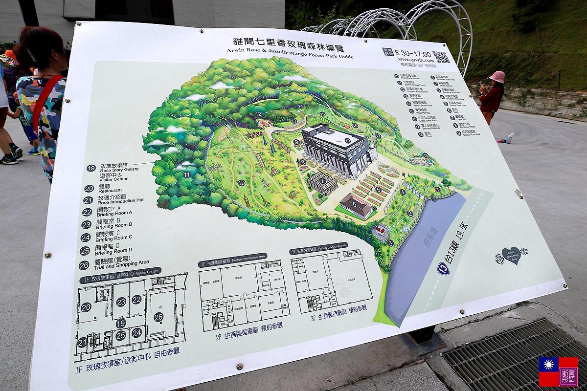 雅聞七里香玫瑰森林 (2)