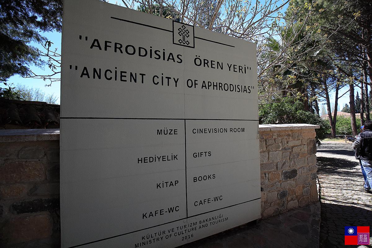 阿芙蘿迪西亞斯古城遺跡 (9)