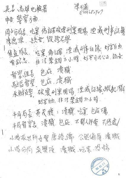 2014.03.27 具呈高雄地檢署_01.jpg