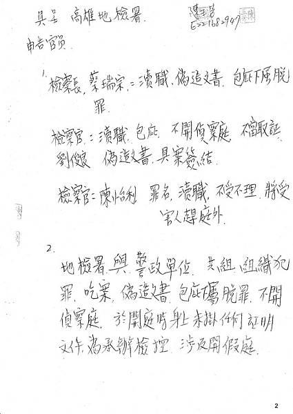 2014.03.27 具呈高雄地檢署_02.jpg