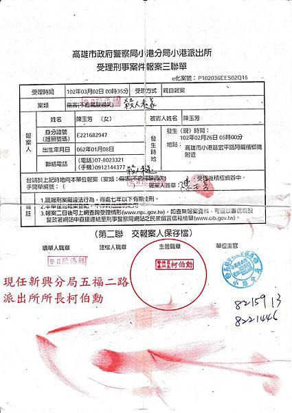 2013.03.02 小港分局-報案三聯單(殺人未遂).jpg