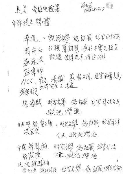 2014.03.27 具呈高雄地檢署_03.jpg