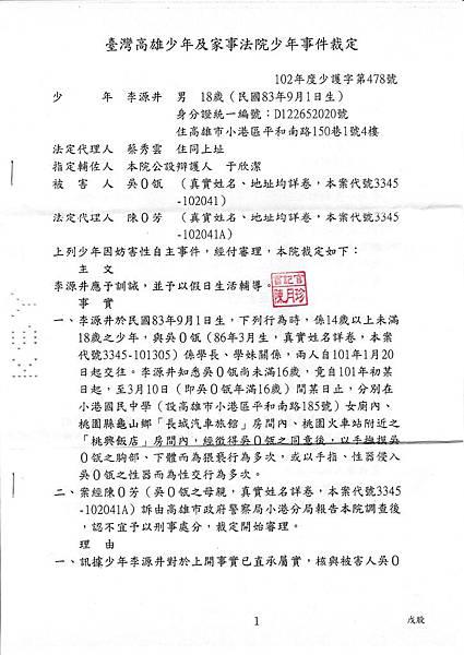 2013.07.05 台灣高雄少年及家事法院少年事件裁定102年度少護字第478號_01.jpg