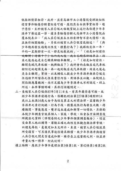 2013.07.05 台灣高雄少年及家事法院少年事件裁定102年度少護字第478號_02.jpg