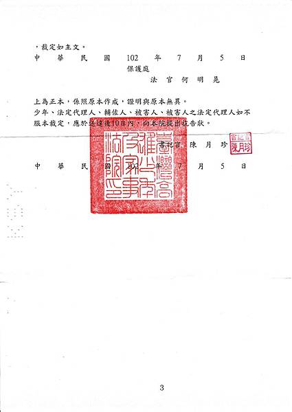 2013.07.05 台灣高雄少年及家事法院少年事件裁定102年度少護字第478號_03.jpg
