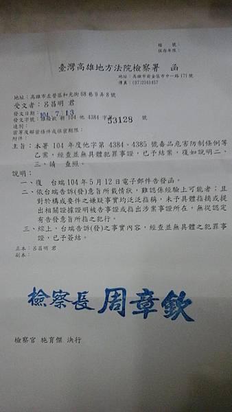 2015.07.13 雄檢欽朝104他4384字第53128號.jpg