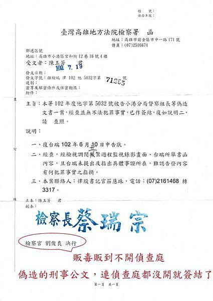 2013.07.19 雄檢瑞律102他5032字第71265號(小港分局督察組長偽造文書簽結).jpg
